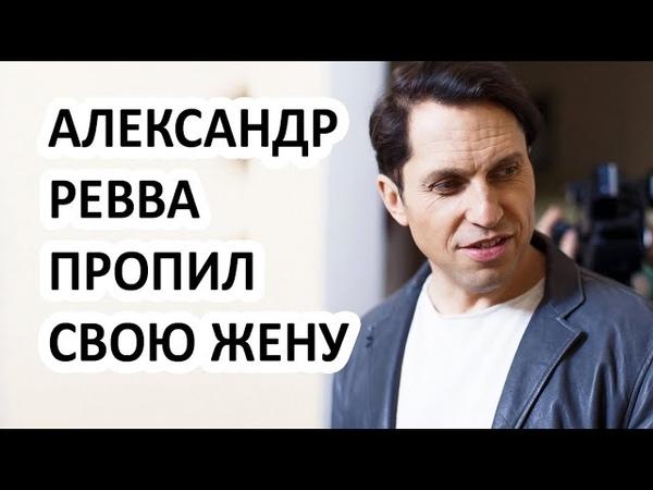 Александр Ревва изменил жене с Лободой! Актер бросил Анжелику в очередной раз!