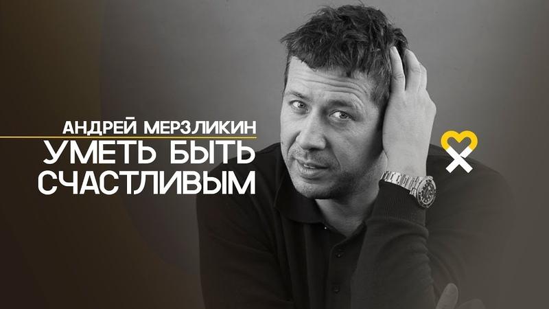 Андрей Мерзликин Не только секс без любви грех Всё без Любви грех