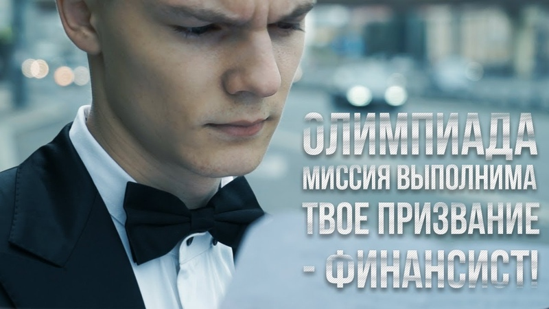 Промо-ролик   Олимпиада   Миссия выполнима   Твое призвание - финансист!