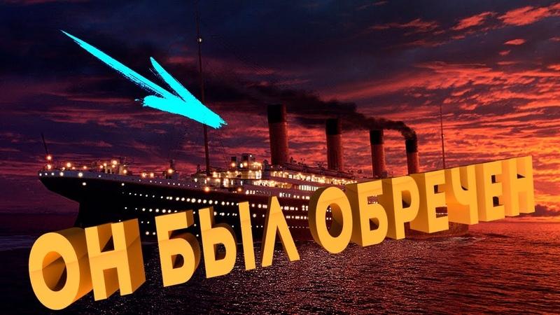 Затерянные миры. Раскрылась подлинная причина гибели Титаника. Историки в шоке. Чудеса мира