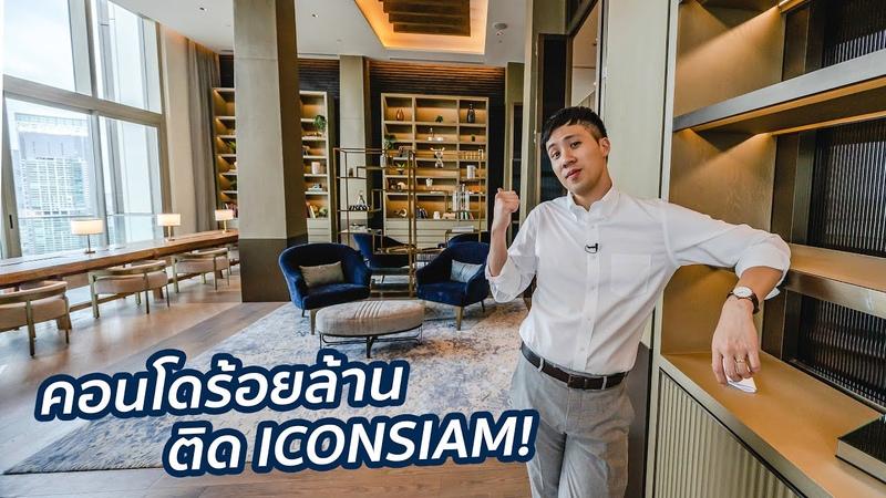 หรูจัด! คอนโดร้อยล้านติด ICONSIAM ของโรงแรมแมนดาริน! The Residences at MANDARIN ORIENTAL Bangkok