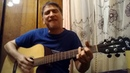 Машина времени - Марионетки (кавер на гитаре)