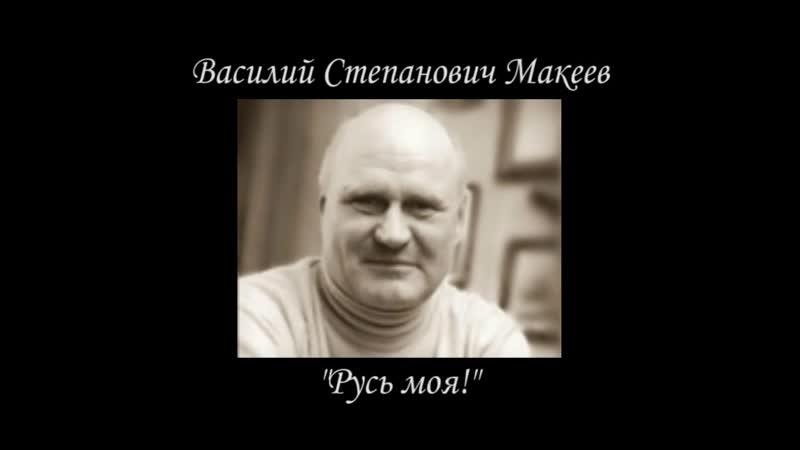 Василий Степанович Макеев Русь моя!
