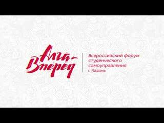 I Всероссийский форум студенческого самоуправления Алга-Вперед. День четвертый