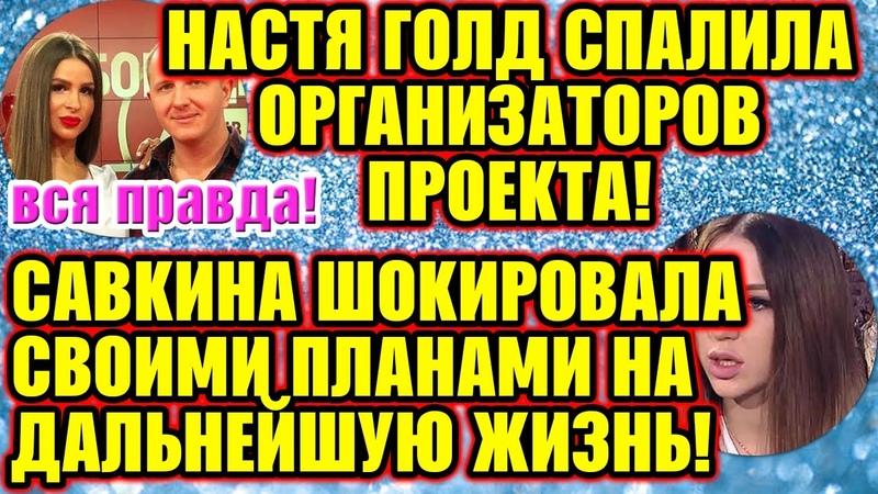 Дом 2 Свежие новости и слухи! Эфир 20 НОЯБРЯ 2019 (20.11.2019)