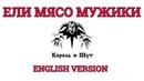 Король и Шут - Ели Мясо Мужики English version by Even Blurry Videos