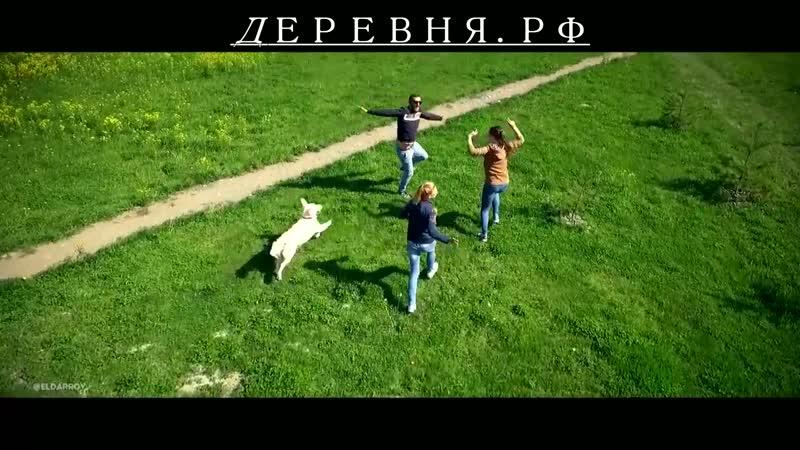 Деревня.рф - Это отдых и путешествия по Росиии !