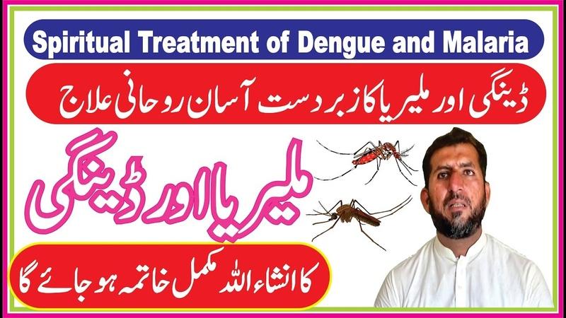 Spiritual Treatment of Dengue and Malaria || Dengue aur Maleria ka Rohani ilaj