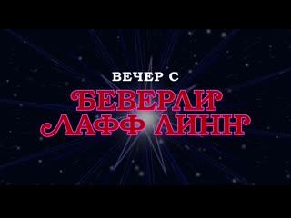 Вечер с беверли лафф линн/an evening with beverly luff linn (русский трейлер). в кино с 10 октября
