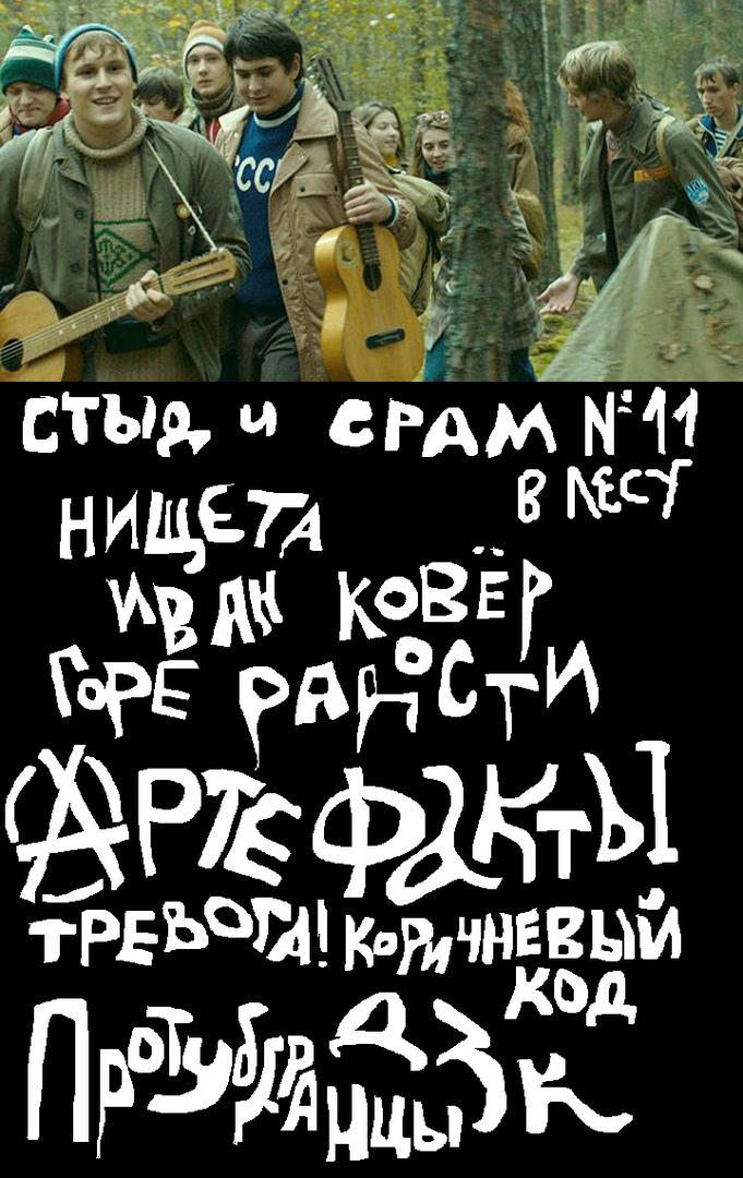 Афиша Стыд и Срам - 2019