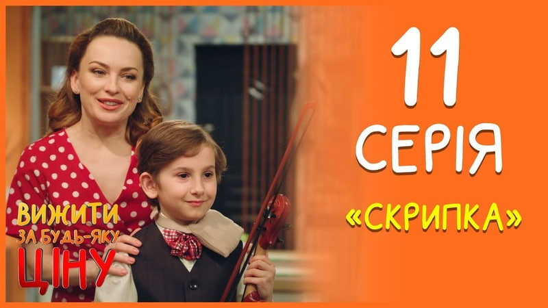 Вижити за будь-яку ціну 11 серія - Скрипка | Дизель Студио