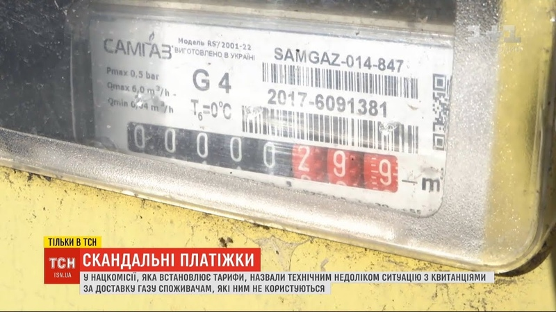 Українці які не користуються газом скаржаться на платіжки за його транспортування