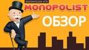 MONOPOLIST. Экономическая игра с выводом денег. Обзор. Заработок в интернете 2018.