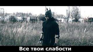 DREAM Studios /Batman the Joker. Official Trailer #2