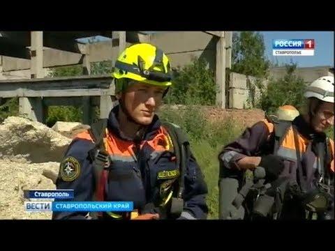 Сюжет ВГТРК Россия 1 Ставрополье: Учения МЧС