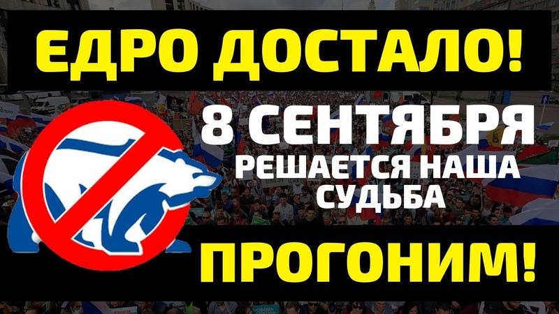 Прогоним Единую Россию Решается судьба Все на выборы