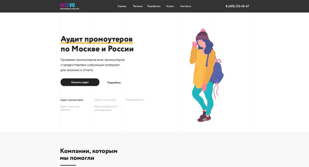Дизайн сайта для рекламного агенства 9