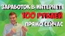 💰Как заработать в интернете без вложений⚡️ от 100 рублей, ⛏сайты для заработка