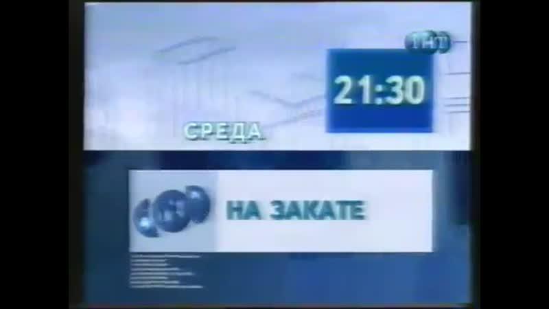 На закате (ТНТ, 6.01.2002) Фрагмент анонса