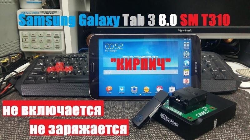 Samsung Galaxy Tab 3 8 0 SM T310 не включается не заряжается КИРПИЧ Замена eMMC c Medusa PRO