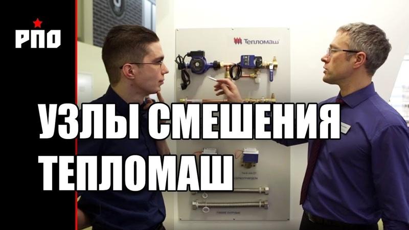 Смесительные узлы Тепломаш КЭВ УТМ Назначение и применение
