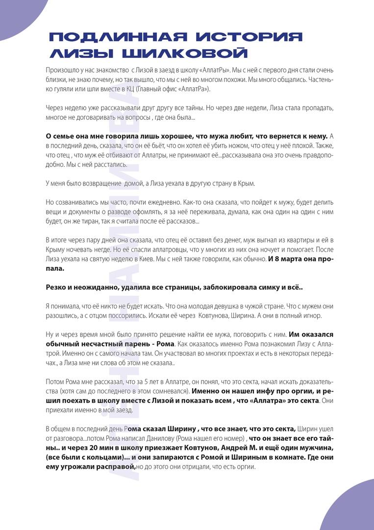 """Алёна Намлиева - Подробный разбор """"АллатРа"""" Опасности этого учения KhqK35R0H4A"""
