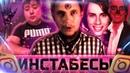 Экстрасенс Галкин - демоническая сущность! инстабесы / никич.mp4