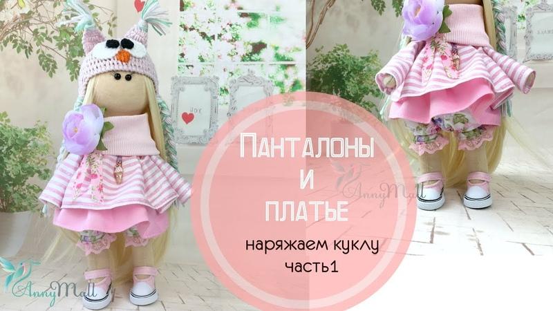 Шьем наряд для куклы. Панталоны и платье.Часть1