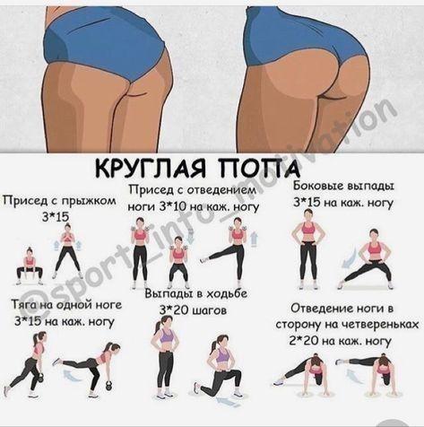 Подборка упражнений для ног и ягодиц