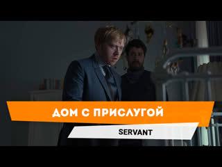 Дом с прислугой   servant — русский трейлер сериала [2019]