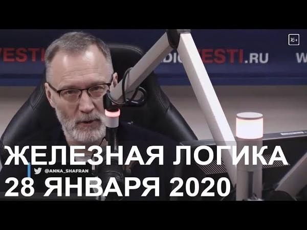 Железная логика 28 января 2020 Медуза Зеленский приняла форму стакана Спирт против вируса