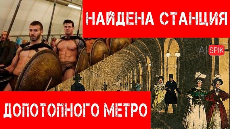 ШОКНАЙДЕНА станция ДОПОТОПНОГО метро.