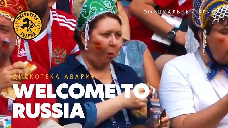 Дискотека Авария Chinkong Welcome To Russia
