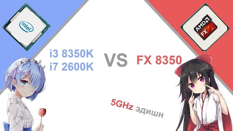 I3 8350K vs I7 2600K vs FX 8350 4 ядра или престарелый многопоток 5GHz эдишн