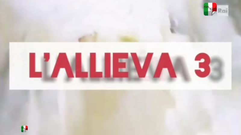 В ожидании L'allieva 3