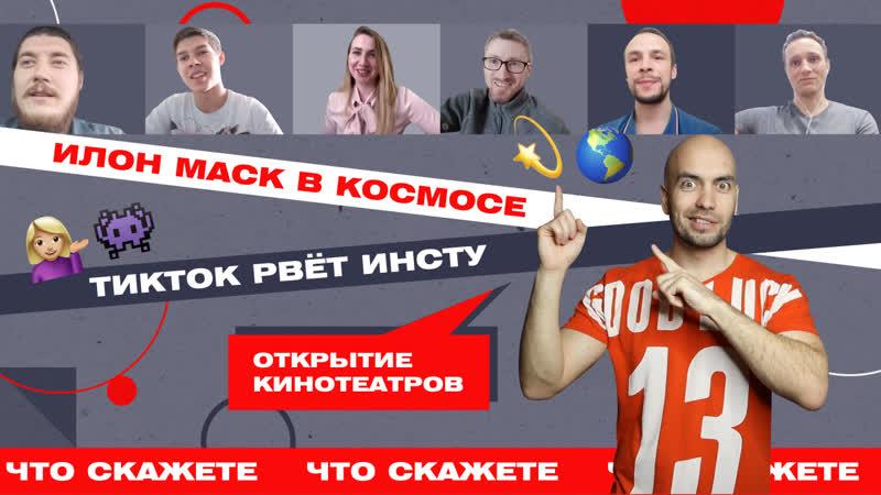 Открытие кинотеатров, Илон Маск в космосе, TikTok рвёт YouTube — ЧтоСкажете#19