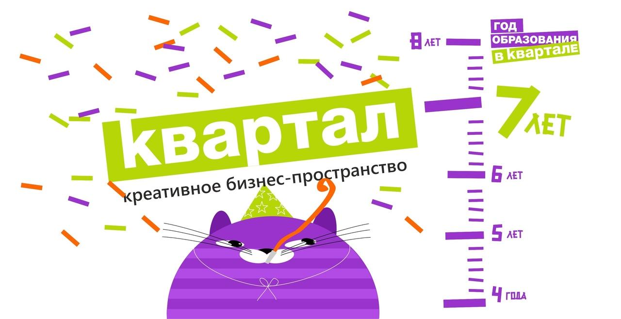 Афиша Ульяновск 7 лет «Кварталу»: празднуем и учимся