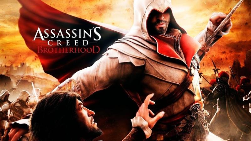 Assassin s Creed братство крови часть 7