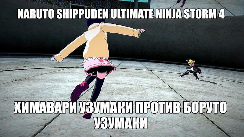 Naruto Shippuden Ultimate Ninja Storm 4 Химавари Узумаки против Боруто Узумаки