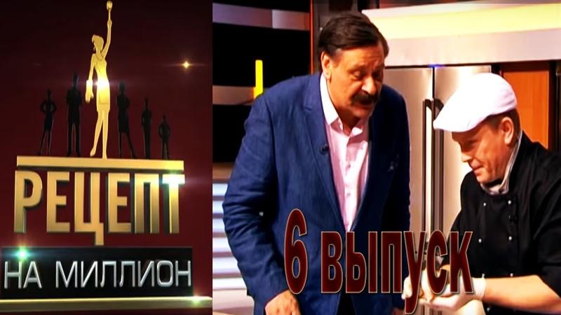 Рецепт на миллион Битва кулинаров Выпуск 6 шоу от 19 04 2014