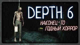 НАКОНЕЦ-ТО ГОДНЫЙ ХОРРОР! НЕ ПОЖАЛЕЕШЬ! ✅ DEPTH 6 Прохождение
