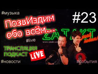 ZATAKT | ПозвИздим обо всем #23 | Подкаст/Трансляция (LIVE)