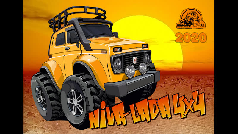 календари 2020 Niva Lada4x4