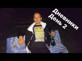 """Дневники """"Я СМОГУ"""" День 2 (18+)"""