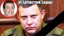Захарченко УБИТ жизнь и смерть главаря ДНР Гражданская оборона