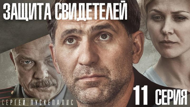 сериал Защита свидетелей 11 серия