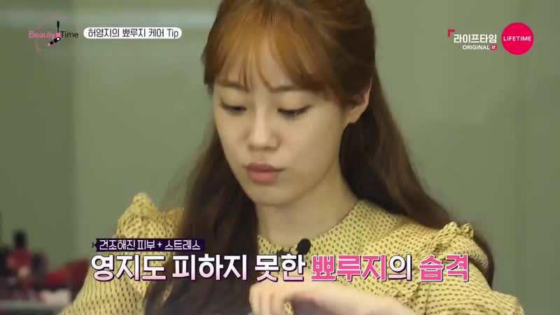 190920 Lifetime Beauty Time E1 Youngji