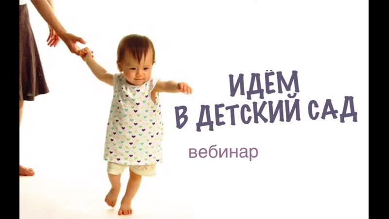 Вебинар «Идем в детский сад». Ваш педиатр
