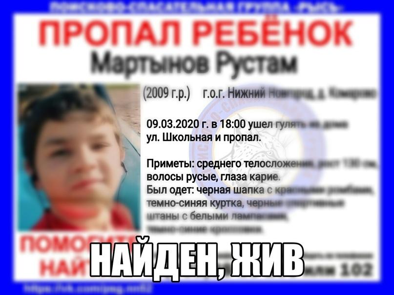 Мартынов Рустам, 2009 г.р. г.о.г. Нижний Новгород, д. Комарово