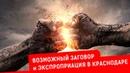 ВОЗМОЖНЫЙ ЗАГОВОР И ЭКСПРОПРИАЦИЯ В КРАСНОДАРЕ Журналистские расследования Евгения Михайлова